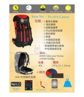 MOUNTAIN WOLF TA418 CANCER BACKPACK 45L 行山背囊